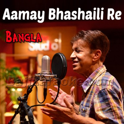 Aamay Bhashaili Re - Bangla - Karaoke Mp3