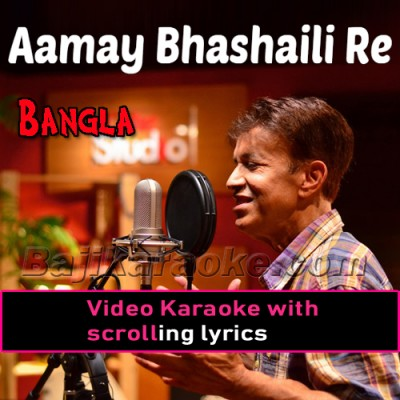 Aamay Bhashaili Re - Bangla - Video Karaoke Lyrics