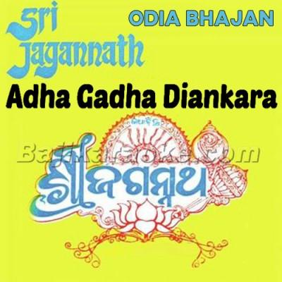 Adha Gadha Diankara - Odia - Karaoke Mp3