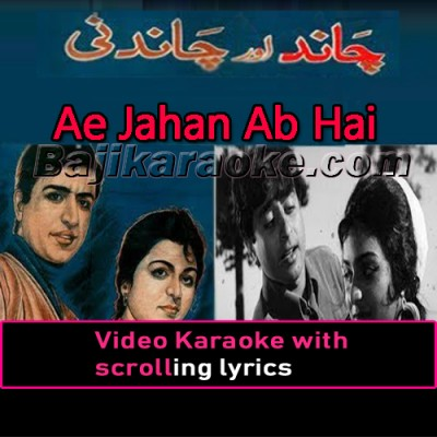 Ae Jahan Ab Hai Manzil Kahan - Video Karaoke Lyrics | Ahmed Rushdi