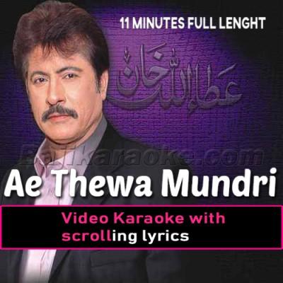 Ae thewa Mundri da thewa - Full Lenght 11 Minutes - Video Karaoke Lyrics | Attaullah Khan Esakhelvi