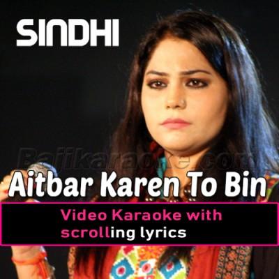 Aitbar Karen To Bin Sare - Sindhi - Video Karaoke Lyrics