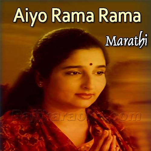 Aiyo Rama Rama - Marathi - Karaoke Mp3