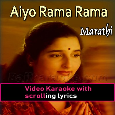 Aiyo Rama Rama - Marathi - Video Karaoke Lyrics