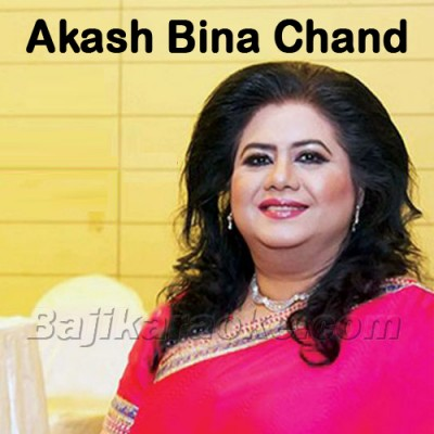 Akash Bina Chand - Karaoke Mp3 | Runa Laila - Bangla