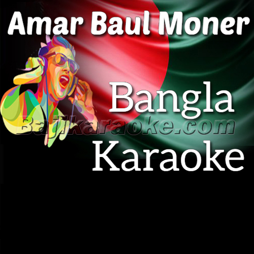 Amar Baul Moner Ektarata - Bangla - Karaoke Mp3
