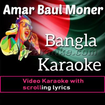 Amar Baul Moner Ektarata - Bangla - Video Karaoke Lyrics