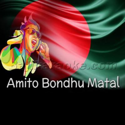 Amito Bondhu Matal - Bangla - Karaoke Mp3 | Abdul Jabbar