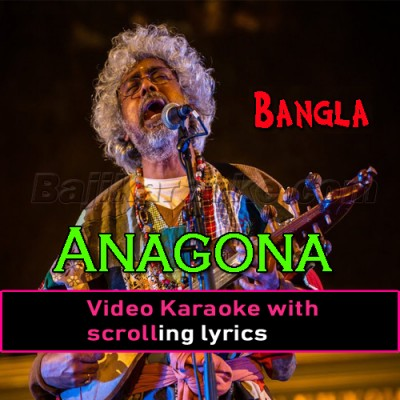 Anagona -  Video Karaoke Lyrics