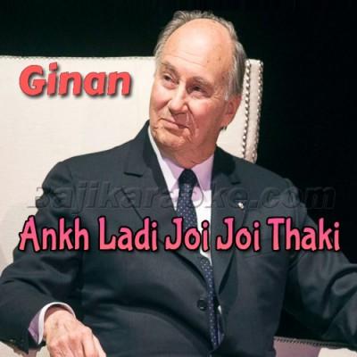 Aankh Ladi Joi Joi Thaki Kyaare Aavo - Giana Religious - Karaoke Mp3 | Agha Khan Ismaili
