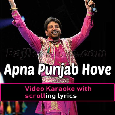Apna Punjab Hove - Yaar Mera Pyar - Video Karaoke Lyrics