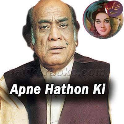 Apne Hathon Ki Lakeeron Mein - Karaoke MP3 | Mehdi Hassan