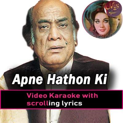 Apne Hathon Ki Lakeeron Mein - Video Karaoke Lyrics | Mehdi Hassan