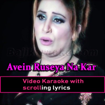 Avein Rusiya Na Kar Meri - New Version -  Video Karaoke Lyrics
