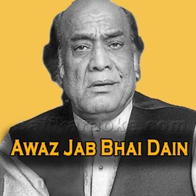 Awaz Jab Bhi Den Hum - Karaoke MP3 | Mehdi Hassan