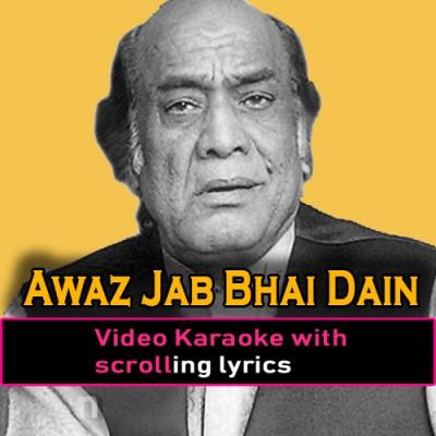Awaz Jab Bhi Den Hum - Video Karaoke Lyrics | Mehdi Hassan