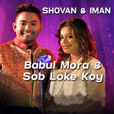 Babul Mora Sob Loke Koy - Karaoke Mp3