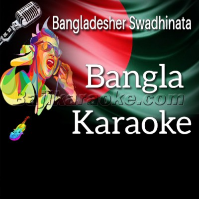 Bangladesher Swadhinata - Bangla - Karaoke Mp3