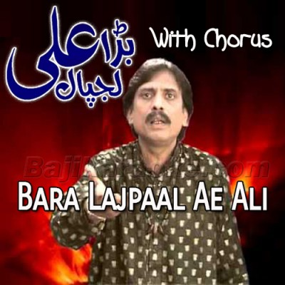 Bara Lajpaal Ae Ali - With Chorus - Karaoke Mp3 | Sain Khawar | Alajalyaimam