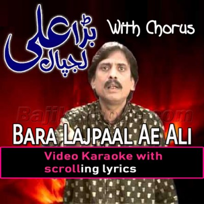 Bara Lajpaal Ae Ali - With Chorus - Video Karaoke Lyrics | Sain Khawar | Alajalyaimam