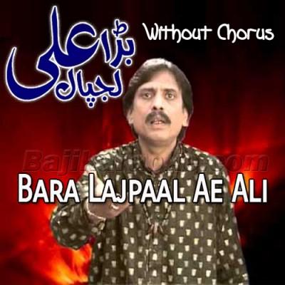 Bara Lajpaal Ae Ali - Without Chorus - Karaoke Mp3 | Sain Khawar | Alajalyaimam
