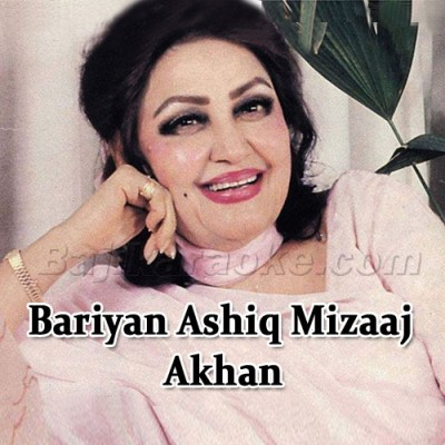 Bariyan Aashiq Mizaj Akhan Teriyan - Karaoke Mp3 | Noor Jehan