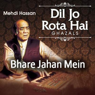 Bhare Jahan Mein Koi - Karaoke MP3 | Mehdi Hassan