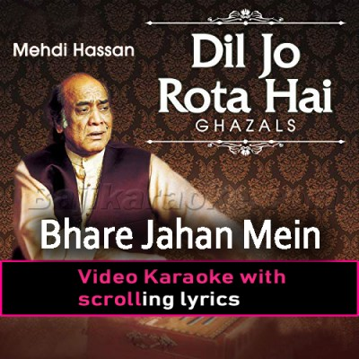Bhare Jahan Mein Koi - Video Karaoke Lyrics | Mehdi Hassan