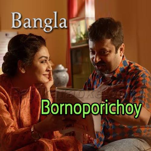 Bornoporichoy - Karaoke Mp3 | Anindya - Prashmita - Shiboprosad - Konttho