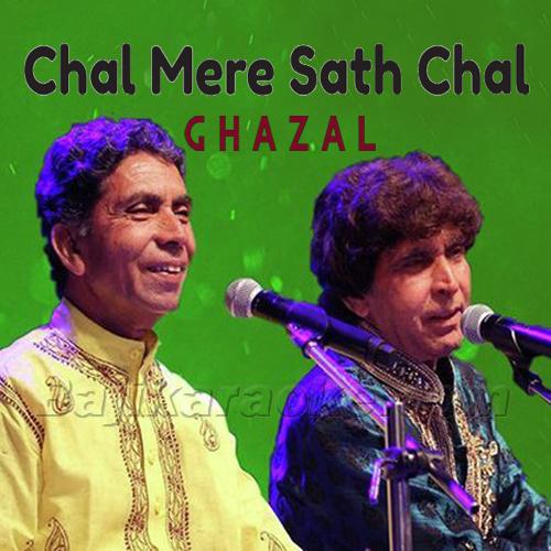 Chal Mere Sath Hi Chal - Ghazal - Karaoke Mp3 | Ahmed - Mohammad Hussain