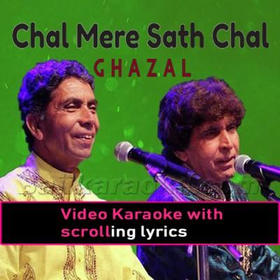 Chal Mere Sath Hi Chal - Ghazal - Video Karaoke Lyrics   Ahmed - Mohammad Hussain