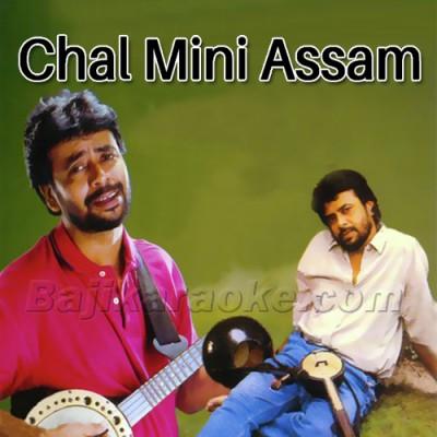 Chal Mini Assam Jabo - Karaoke Mp3 | Swapan Basu - Bangla