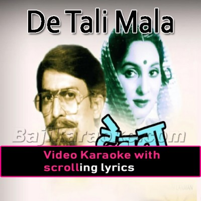 De Tali Mala - Marathi - Video Karaoke Lyrics