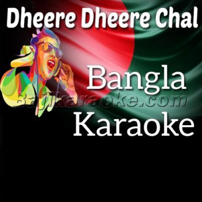 Dheere Dheere Chal Ghoda - Karaoke Mp3 - Bangla