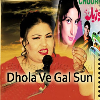Dhola Ve Gal Sun Dhola - Karaoke Mp3