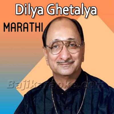 Dilya Ghetalya Vachnanchi - Marathi - Karaoke Mp3