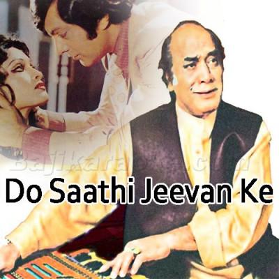 Do Saathi Jeevan Ke - Karaoke MP3 | Mehdi Hassan - Mehnaz