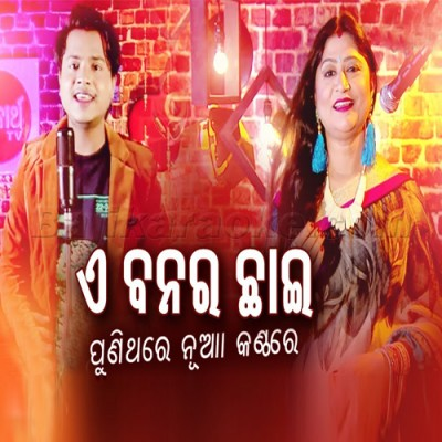 E bana Ra Chhai - Karaoke Mp3