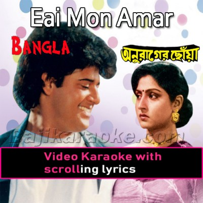 Eai Mon Amar Hariye Jay - Bangla - Video Karaoke Lyrics