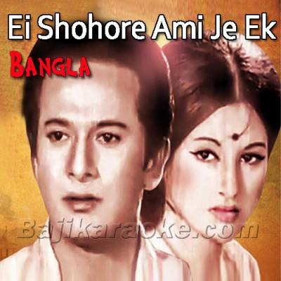 Ei Shohore Ami Je Ek - Bangla - Karaoke Mp3