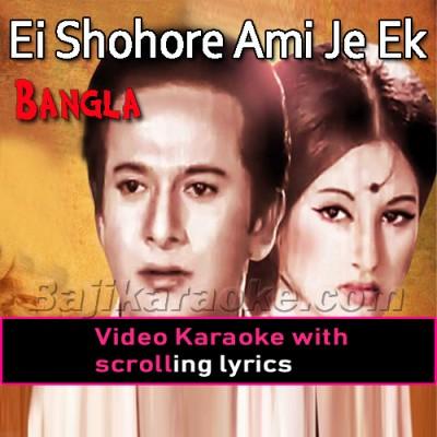 Ei Shohore Ami Je Ek - Bangla - Video Karaoke Lyrics