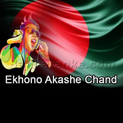 Ekhono Akashe Chand Oi - Karaoke Mp3 | Sathinath Mukherjee - Bangla