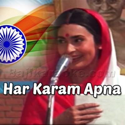 Har Karam Apna Karenge - Karma - Karaoke Mp3