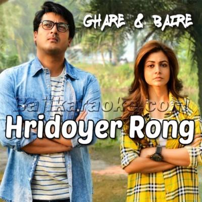 Hridoyer Rong - Bangla - Karaoke Mp3