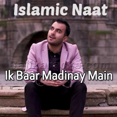 Ik Baar Madinay Main - Islamic Kalam - Karaoke Mp3