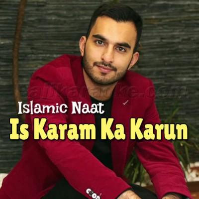 Is Karam Ka Karun Shukr Kese - Islamic Naat - Karaoke Mp3 | Milad Raza Qadri