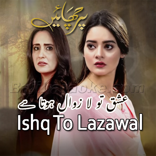 Ishq To Lazawal Hota Hay - karaoke Mp3