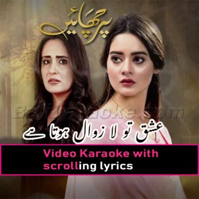 Ishq To Lazawal Hota Hai -  Video Karaoke Lyrics