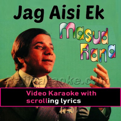 Jag Aisi Ek Thaan - Video Karaoke Lyrics