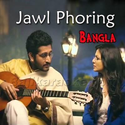 Jawl Phoring - Hemlock Society - Bangla - Karaoke Mp3